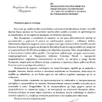 Приветствие от Румен Радев, президент на Република България