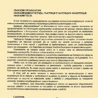 Приветствие на Емил Велинов, дирекция Вероизповедания