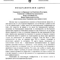 Приветствие на проф. Александър Омарчевски, декан на Богословския факултет