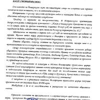 Приветствие на Петър Паунов, кмет на Кюстендил