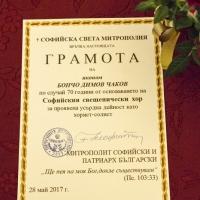 Една от грамотите, давани за 70-ия рожден ден на хора на Софийските свещеници