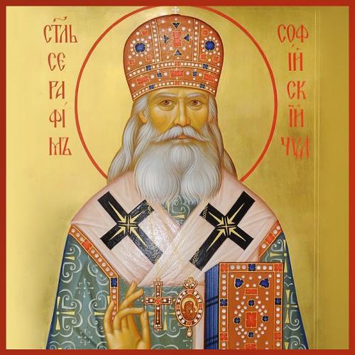 Светител Серафим (Соболев), архиепископ Богучарски